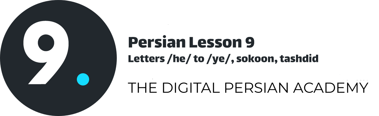 Persian Lesson 9 – Letters /he/ to /ye/, sokoon, tashdid