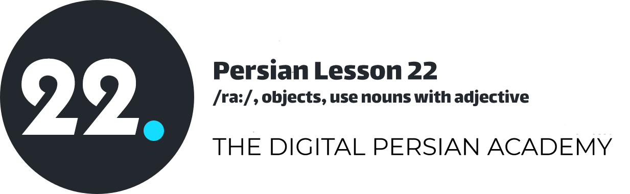 Persian Lesson 22 – /ra:/, objects, use nouns with adjective