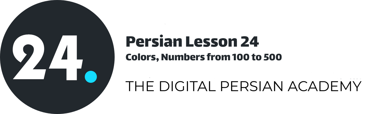 Persian Lesson 24 – Colors, Numbers from 100 to 500