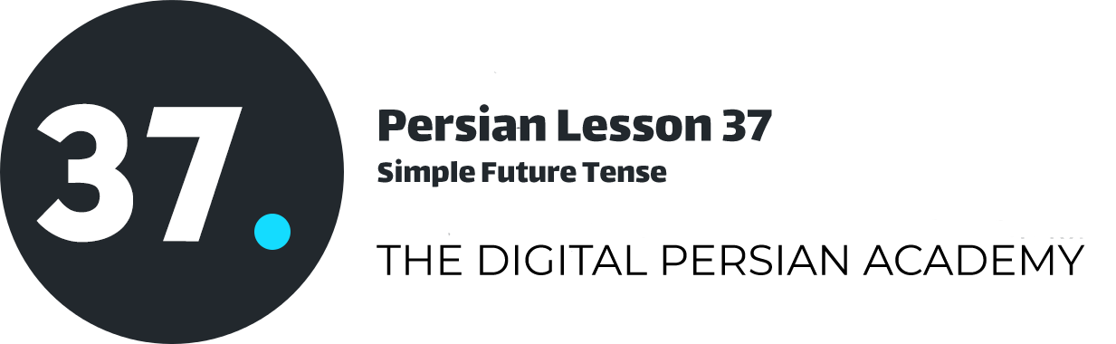 Persian Lesson 37 – Simple Future Tense
