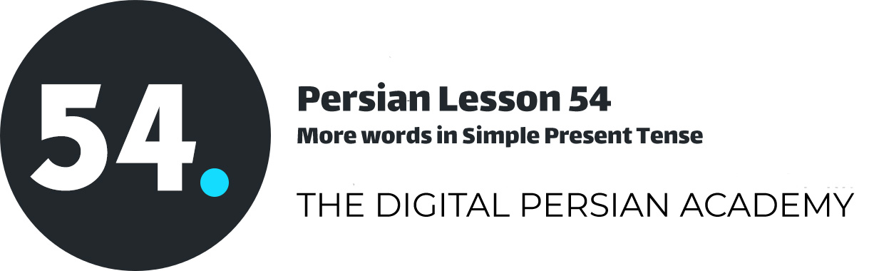 Persian Lesson 54 – More words in Simple Present Tense