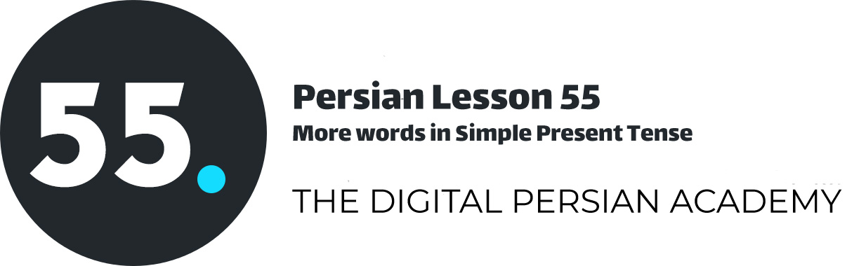 Persian Lesson 55 – More words in Simple Present Tense