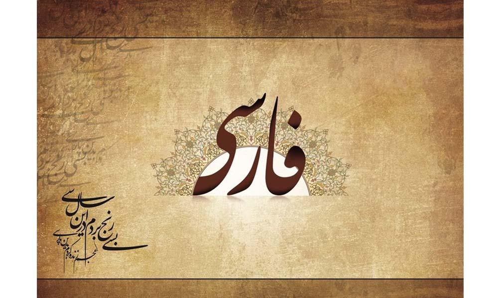 آموزش رایگان زبان فارسی
