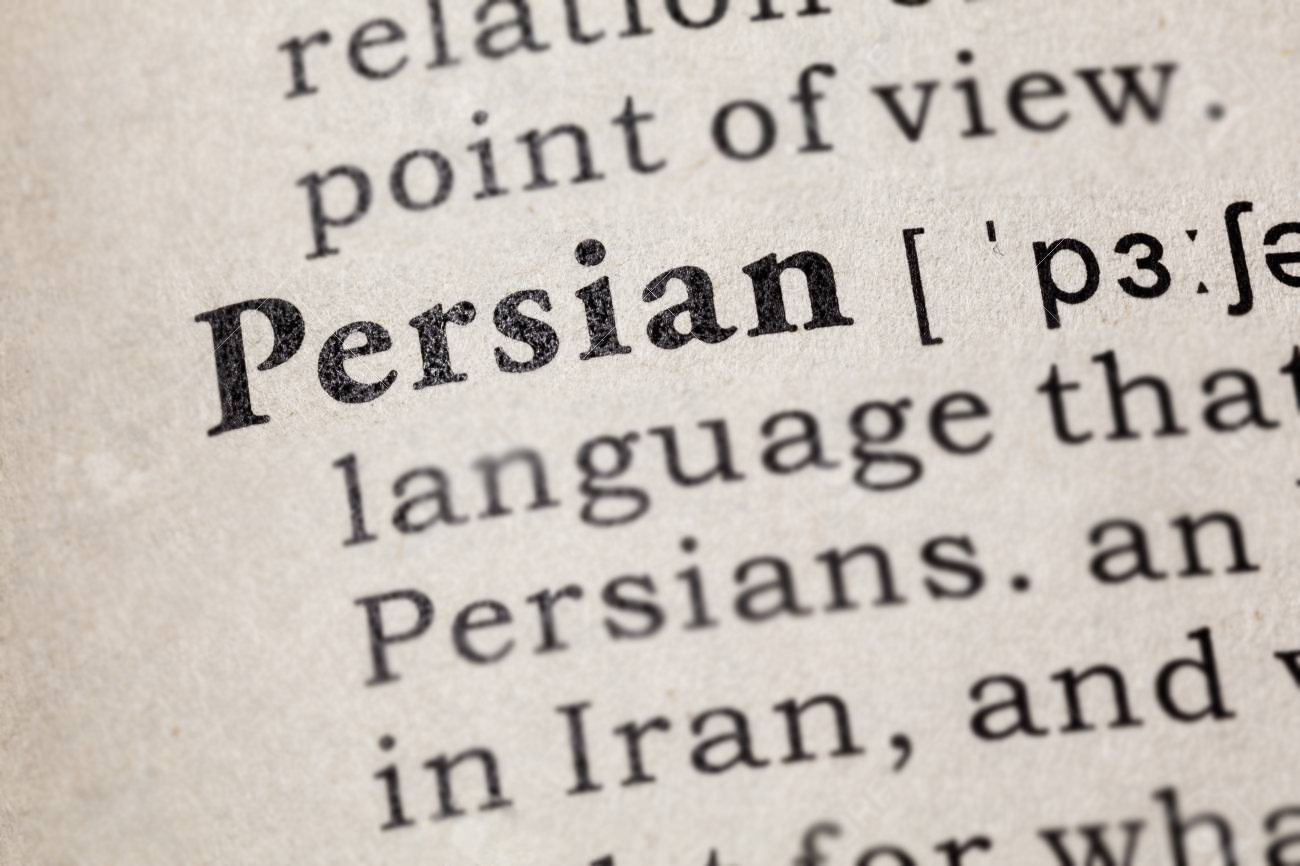 Persian Possessive Adjective