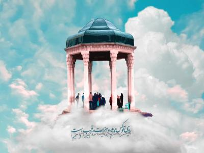 National Day of Hafez
